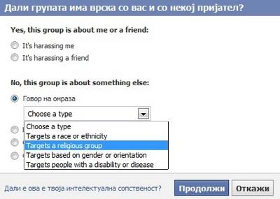 prijavuvanje grupa cekor 3