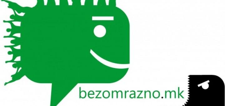 """""""Безомразно"""" лого"""